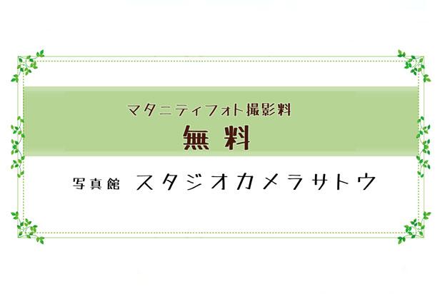 佐藤写真館が選ばれる理由06「撮影料は無料です!!」のサムネイル