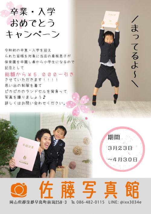 卒業・入学おめでとうキャンペーン!!