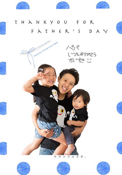 佐藤写真館:父の日キャンペーン