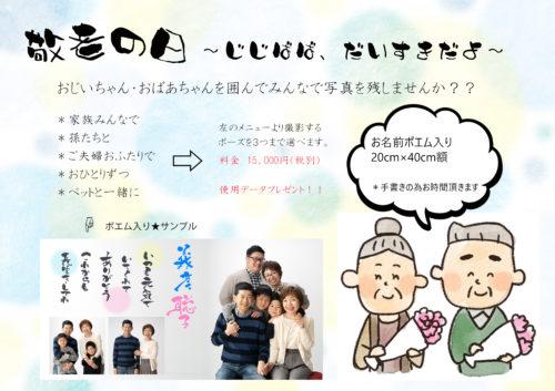 新キャンペーン情報★敬老の日