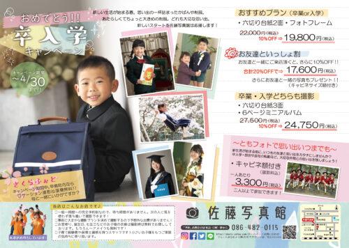 卒入学☆キャンペーン